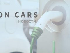 План Volkswagen по электрическим автомобилям