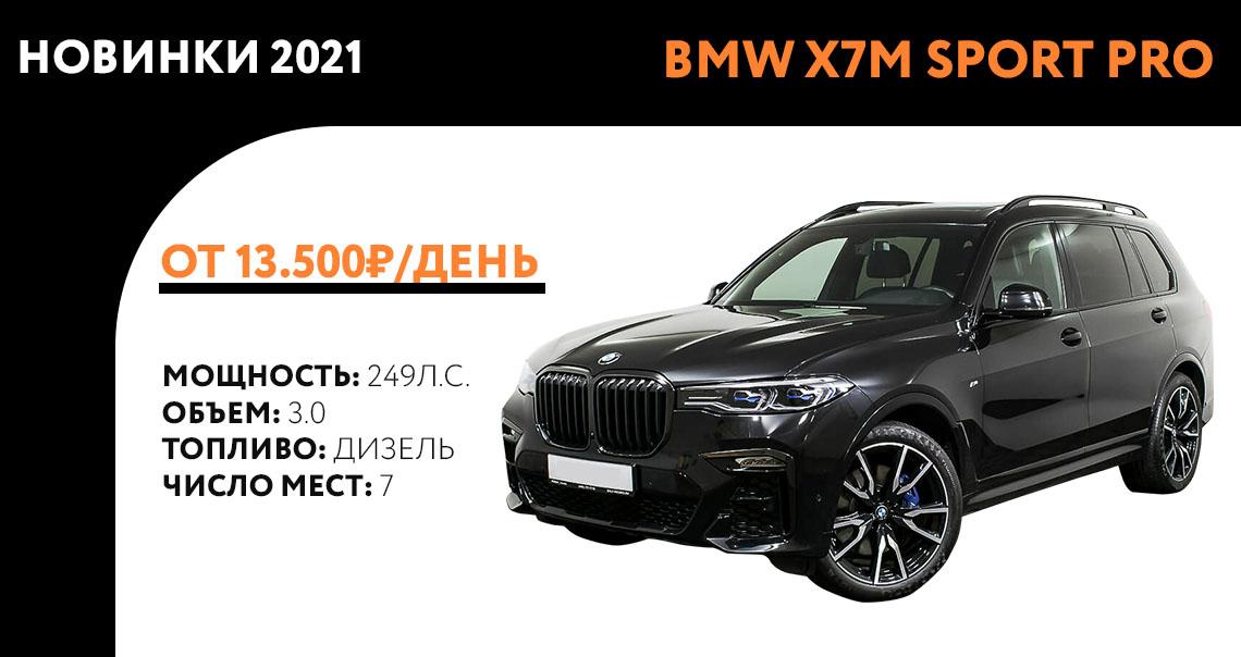 Прокат авто Москва